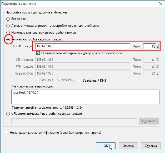 Настройка прокси в браузере тор hyrda вход tor browser rutracker hudra