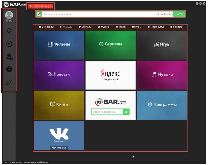 скачать программу фонбет с официального сайта